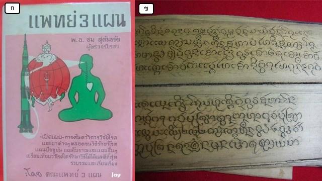 """(ก.) ตำราต้นแบบแนวคิดของผมเล่มหนึ่งครับ และ (ข.) ตัวธรรมอิสานจะแปลเป็นภาษาไทยให้ท่านผู้อ่านได้ทราบเพียงส่วนหนึ่ง """"...อาโกฑะชินังทะพุทธะ พุทธะจังงัง ธัมมะจังงังสังฆังจังงัง โอมแงก...พัดเหล่าแลคายสลึงหนึ่งขันห้า บ่ไห่กินของตาย โอม...ไห่มาซอรซ่อยคงคอนเข้าเนื้อ คอนเข้าท่อพุโข เขาจัก...ไห่แตกเขาจักกำแฮกไห่เขาดีกว่ากูไห่กูงึดกูก็...น้องแทงแม่นเอื้อย โอมสะหมเทิก คงคอนขันห้าโน...กะหลุกกะหลุกกูจักปลุกพระยาหว่านก้านหานกูจักปลุกพระยา...แล้วสะเลยสะเลยลุงลุง คายลาดหนึ่ง...กูปลุกพระนะพุทธังนะมะนะโมพุทธายะ ยะสา..."""" เป็นต้น"""