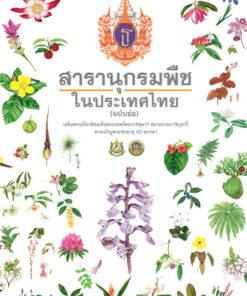 สารานุกรมพืชในประเทศไทย