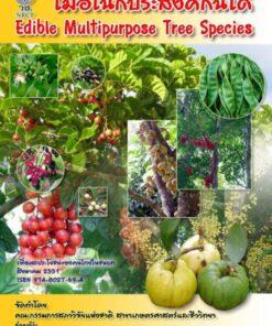 ไม้อเนกประสงค์กินได้ Edible Multipurpose Tree Species