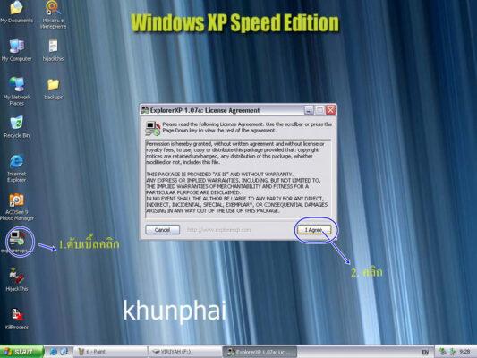 รูปที่ 5 การติดตั้ง Explorer XP