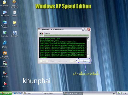 รูปที่ 6 การติดตั้ง Explorer XP