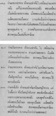 คำบรรยายลักษณะว่าน จาก ตำรากบิลว่านฉบับสมบูรณ์ โดย ร.ต.สวิง กวีสุทธิ์ ร.น ซึ่งเป็นตำราเล่มแรกที่กล่าวถึง ว่านกลุ่มกระจาย