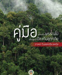 คู่มือ เลือกชนิดพรรณไม้ เพื่อปลูกป่า ป้องกันอุทกภัย ภาคตะวันออกเฉียงเหนือ