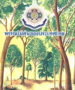 พรรณไม้ต้นของประเทศไทย