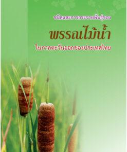 พรรณไม้น้ำในภาคตะวันออกของประเทศไทย