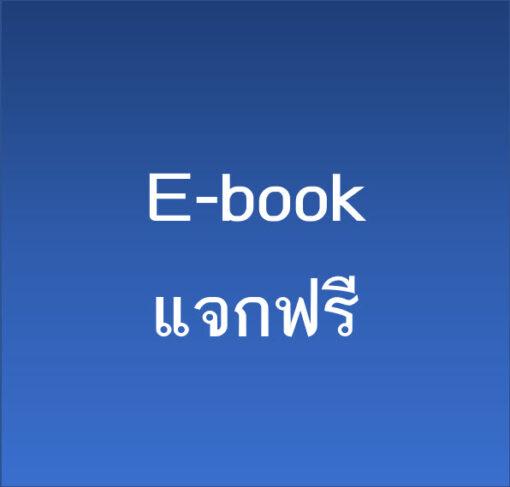 หน้าปก E-book แจกฟรี