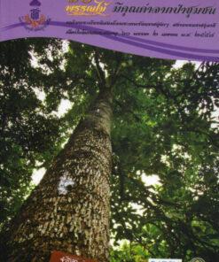 60 พรรณไม้มีคุณค่าจากป่าชุมชน เล่ม 1